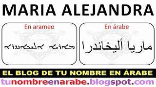 Traductor Arameo De Nombres Para Tatuajes Nombres Compuestos Nombres En Arabe Nombres