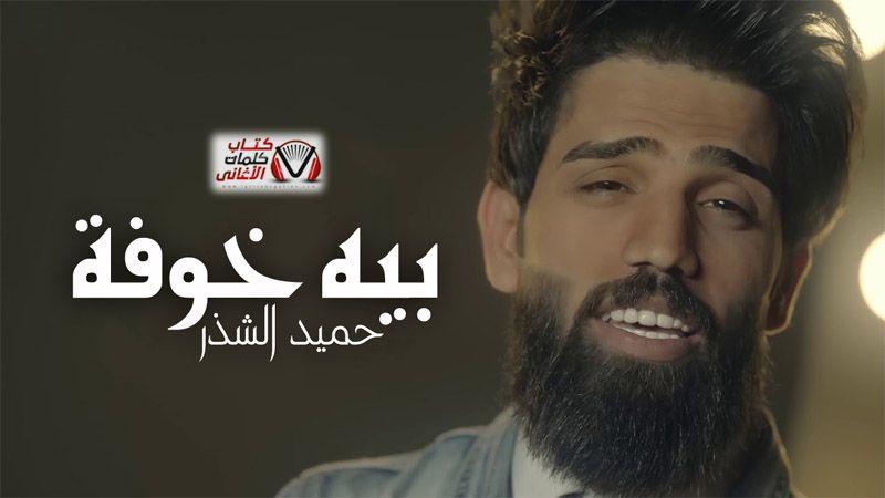 كلمات اغنية بيه خوفة حميد الشذر Fictional Characters Character