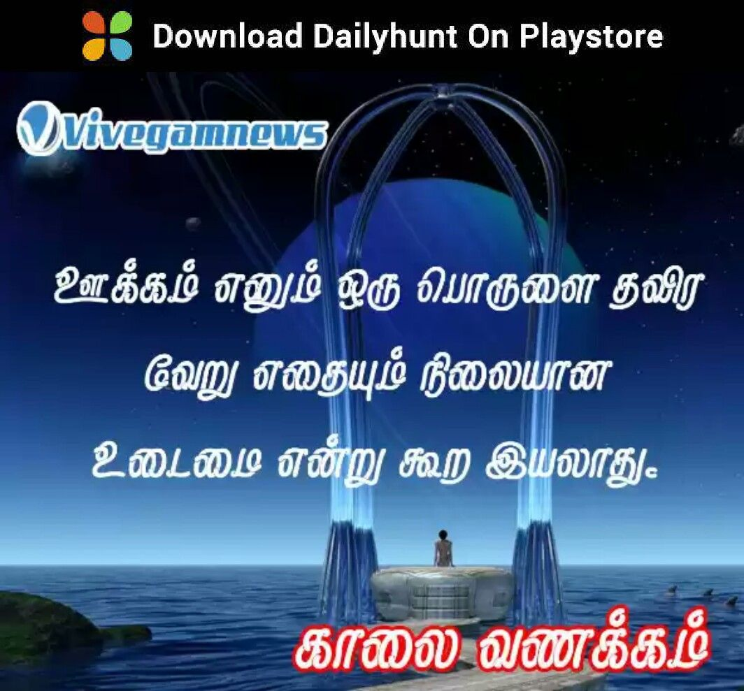Pin by Saravanan on saravana Playstore, Weather