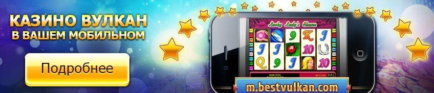 Играть в игровые автоматы бесплатно на телефоне играть в бесплатные игровые аппараты ви