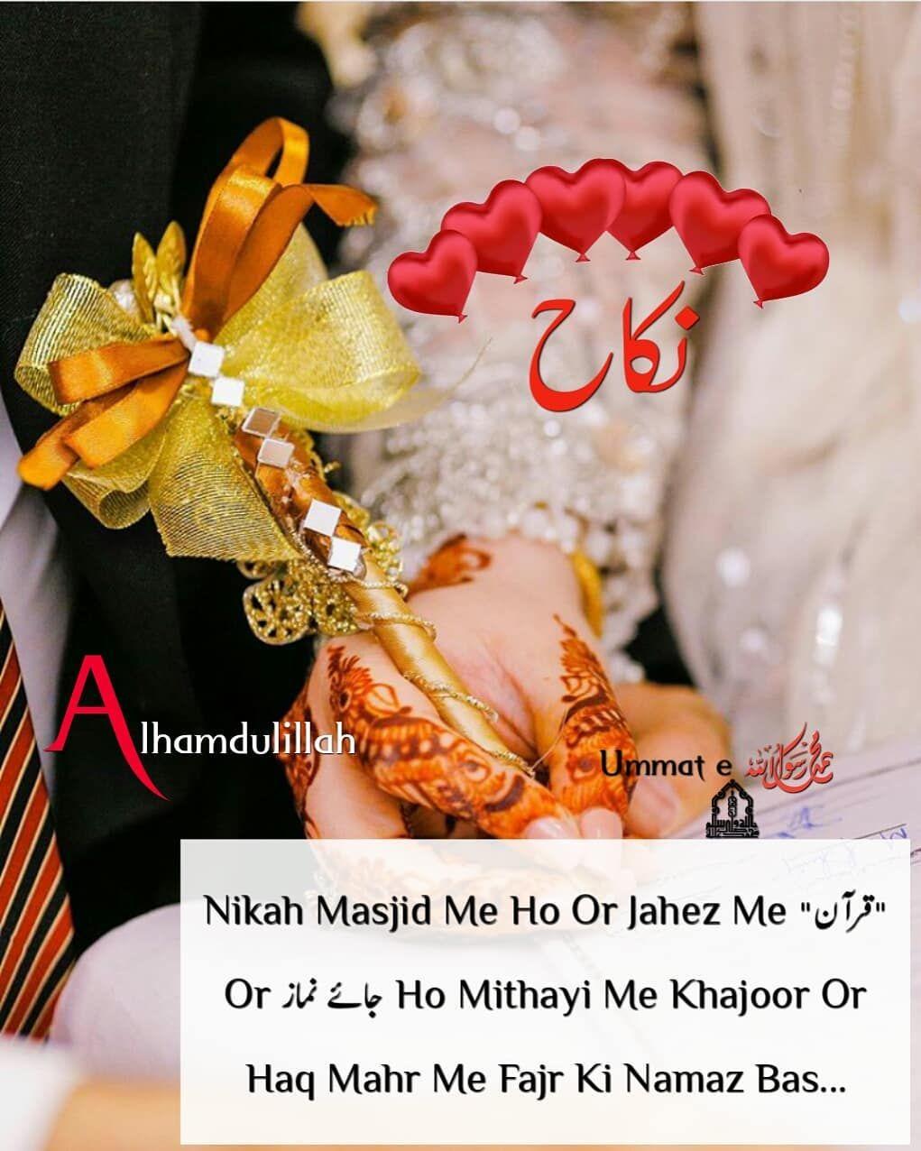 Alhamdulillah Kaash Log Aisa Nikah Shuru Kar De Muslim Love Quotes Islamic Inspirational Quotes Best Couple Quotes