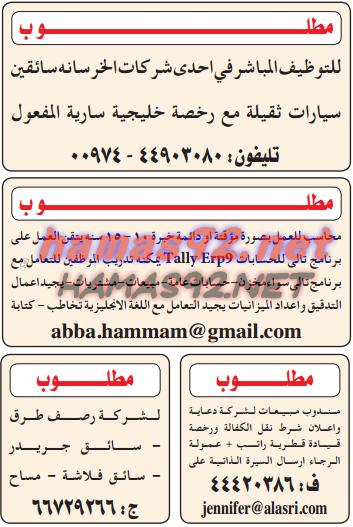 وظائف شاغرة فى قطر وظائف جريدة الدليل الشامل 5 مارس 5 3 2015 Jennifer