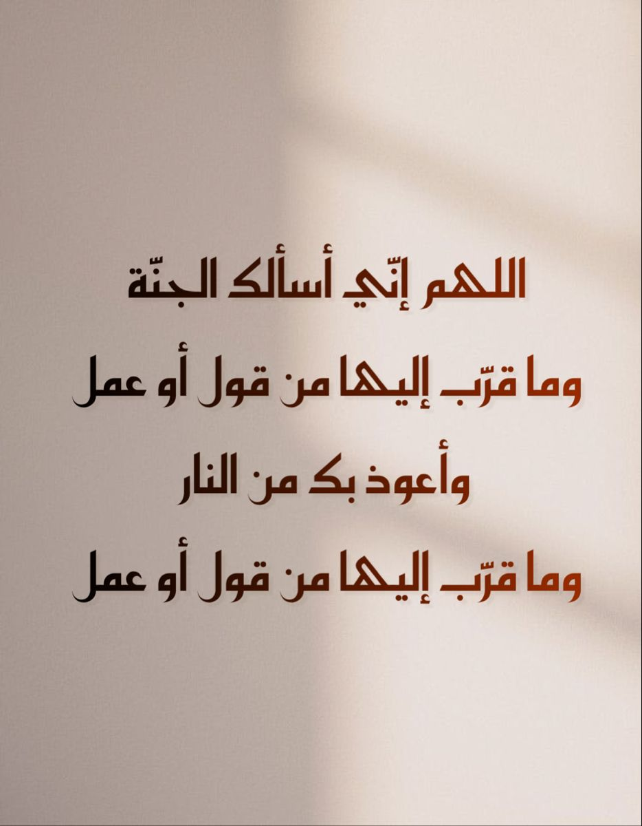 Pin By أدعية وأذكار On دعاء In 2021 Arabic Quotes Quotes Allah