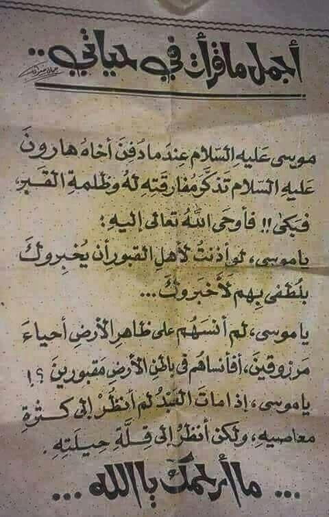 اجمل ما قرأت Islam Facts Quran Quotes Love Islamic Phrases