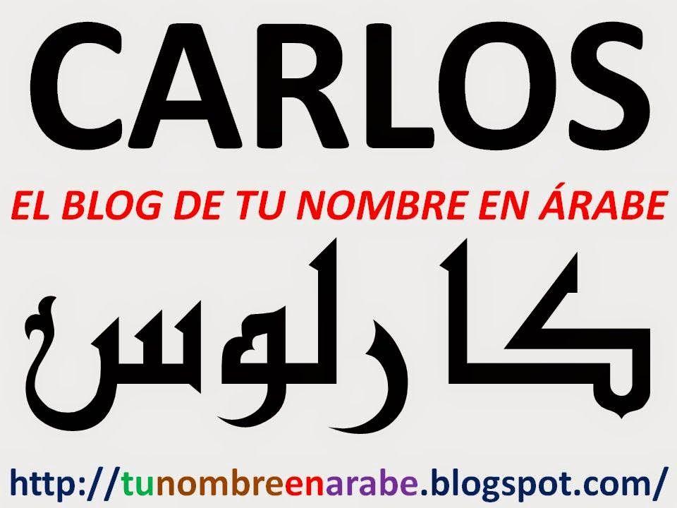 Como Se Dice En Arabe Gracias Nombres En Arabe C Tatuajes Letras Arabes Letras Para