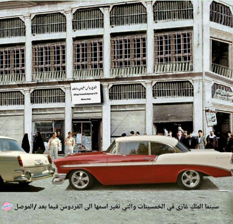 سينما الملك غازي والفردوس فيما بعد في باب الطوب في الموصل في الخمسينات In 2020 Mesopotamia Old City City