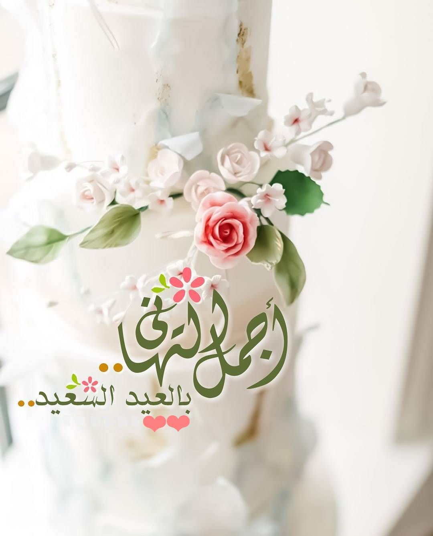 Pin By Doreid Jbarah On عـيـد سعـيــد Eid Greetings Eid Decoration Happy Eid