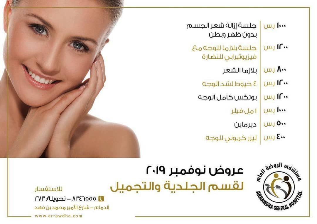 عيادة تجميل عيادات ليزر عيادة جلديه وليزر جلدية و تجميل جلد صحي Beauty Gaj Shopping