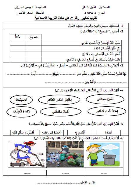 فرض في التربية الأسلامية المرحلة الثانية المستوى الثاني ابتدائي الفرض الثاني من الأسدوس الأول Words Word Search Puzzle