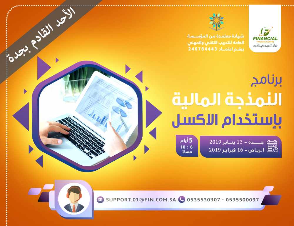 More الأحد القادم بجدة دورة إعداد النماذج المالية باستخدام الأكسل جدة 13 يناير 2019 الرياض 16 فبراير 2019 لل Supportive Financial 10 Things