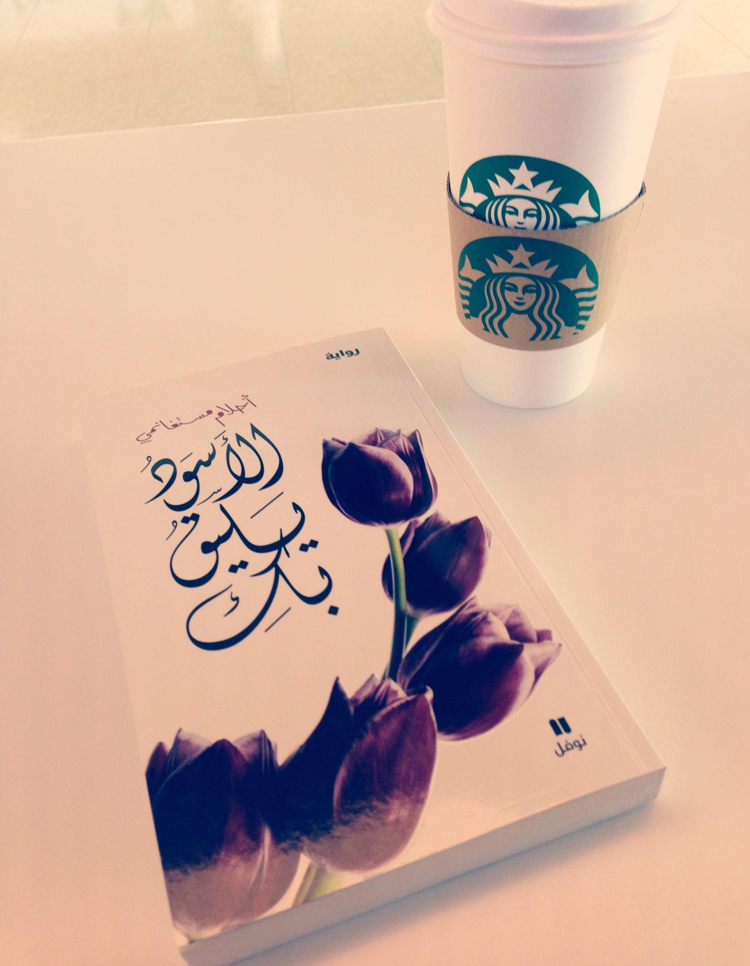 ابدأ سباق يومك ب ـ كوب قهوة و كتاب جميل Glassware Tableware Coffee