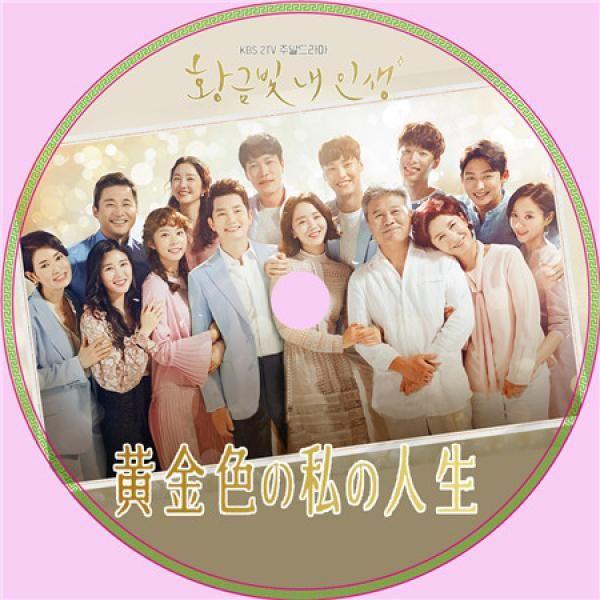 おうごんいろの私の人生 韓国ドラマ dvd box 激安 販売 日本語