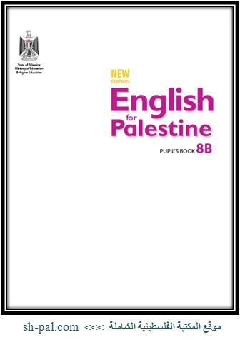 كتاب اللغة الانجليزية للصف الثامن الفترة الأولى 2020 2021 الفصل الأول Books Blog Page Blog