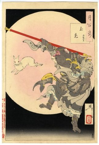 "Tsukioka Yoshitoshi ""Jade Rabbit"" from the series 100 Aspects of the Moon. 1889"