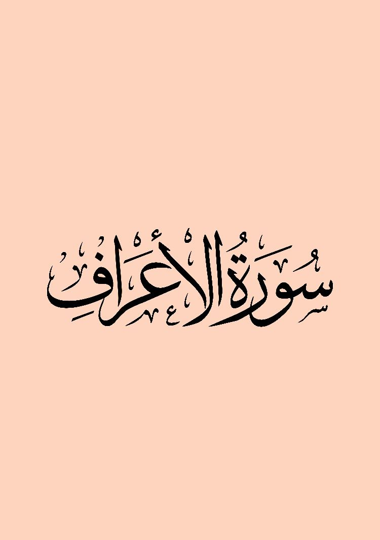 سورة الأعراف قراءة ماهر المعيقلي Life Habits Life Arabic Calligraphy