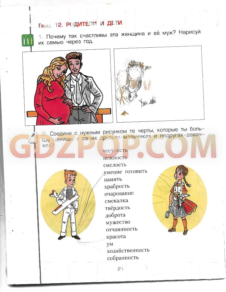 Ответы и решения к заданиям учебного комплекта м.з биболетовой и др enjoy english 5-6 классы онлайн читать