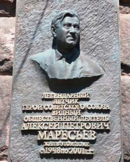 Aleksei Maresiev -