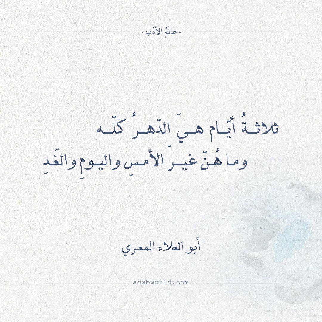 شعر حكم أبو العلاء المعري ثلاثة أيام هي الدهر كله عالم الأدب Calligraphy Arabic Calligraphy Math