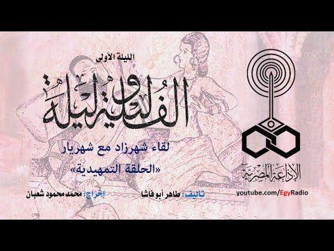 ألف ليلة وليلة الليلة الأولى حكاية شهريار ولقائه الأول مع شهرزاد Egyptian Blog Posts Arabic Calligraphy