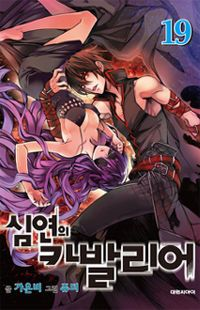 Scan Cavalier Of The Abyss : cavalier, abyss, Cavalier, Abyss, Manga,, Online, Manga, Online,, Anime