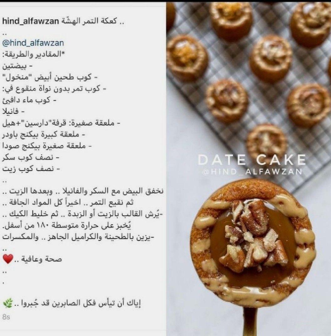 Pin By Aljannah On المطبخ العربي Sweets Recipes Food Date Cake