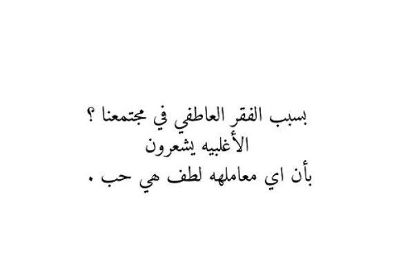 صور عن الحب في مجتمعنا Sowarr Com موقع صور أنت في صورة Cool Words Quotes Arabic Quotes