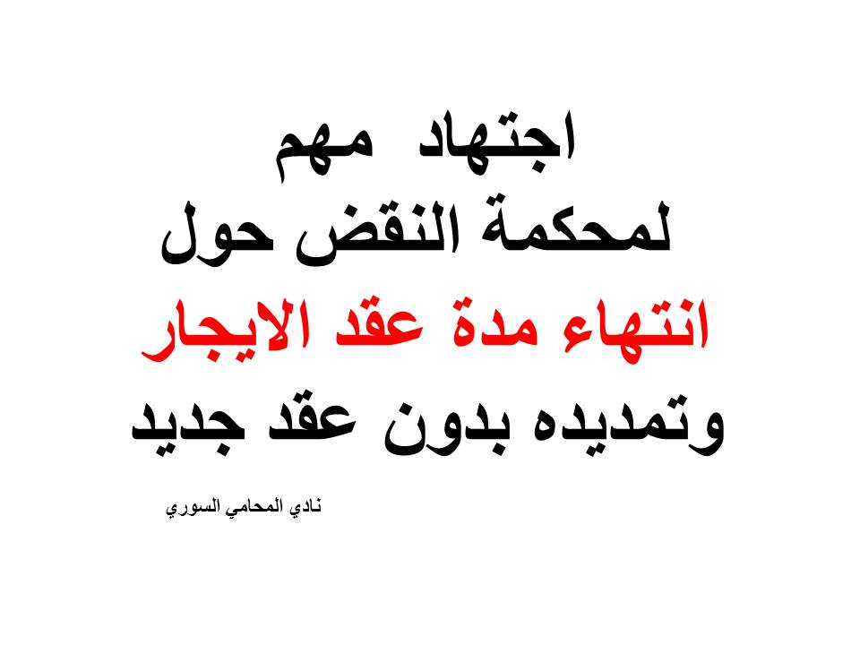 اجتهاد مهم لمحكمة النقض حول انتهاء مدة عقد الايجار وتمديده بدون عقد جديد نادي المحامي السوري Arabic Calligraphy Calligraphy