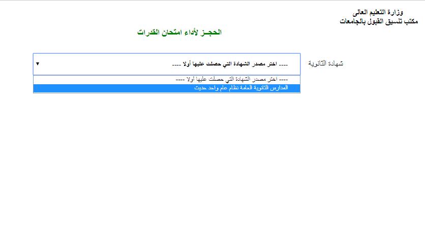 اختبارات القدرات 2019 للجامعات موقع بوابة الحكومة المصرية خدمات تنسيق القبول Ios Messenger