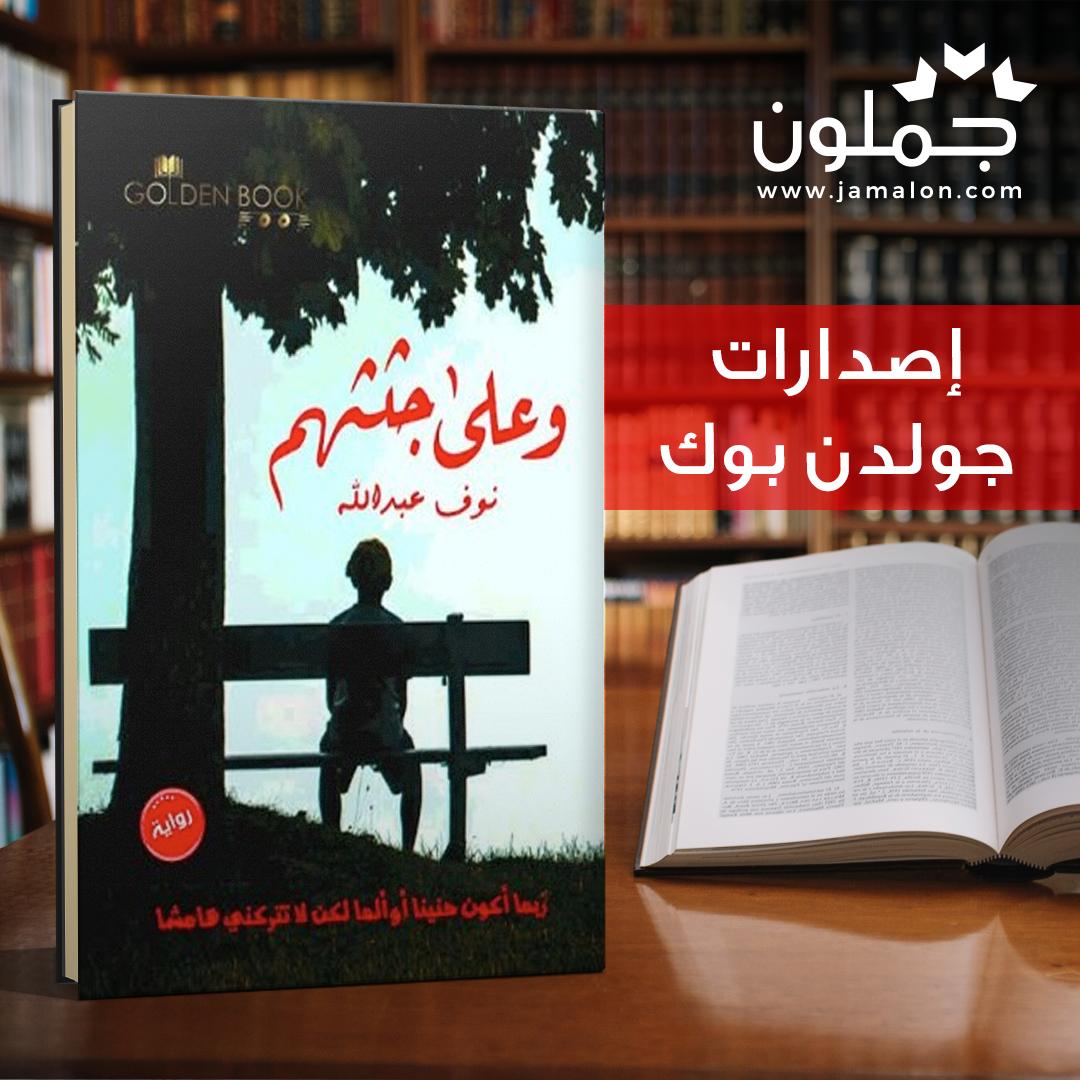 رواية وعلى جثثهم Books Book Cover