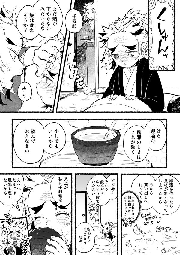 twitter アニメチビ イラスト きめつのやいば イラスト