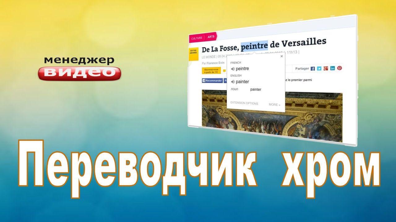 Perevodchik Hrom Rasshirenie S Unikalnymi Vozmozhnostyami Perevodchik Gugl Video