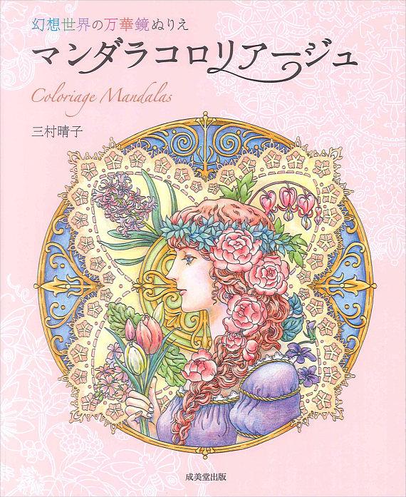 Last 1 Coloriage Mandalas By Mimura Haruko Japanese Etsy Coloring Books Mandala Japanese