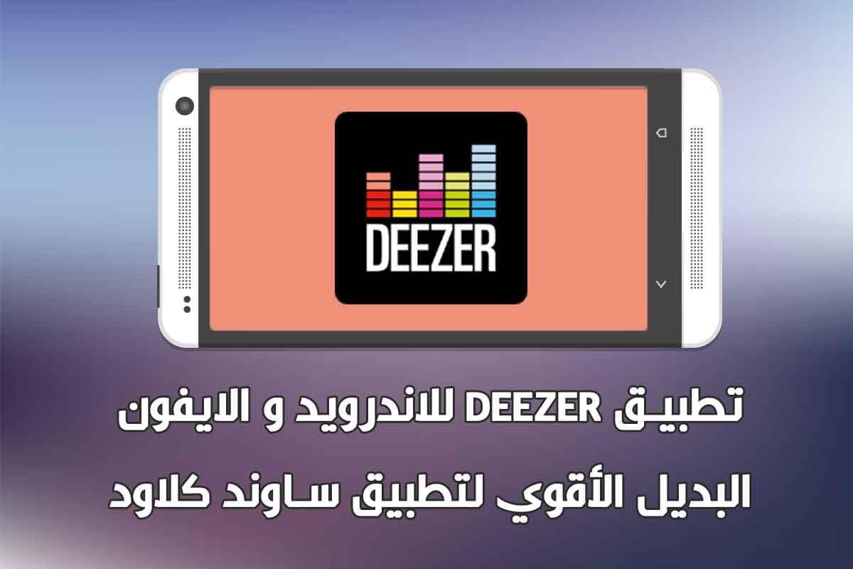 تحميل تطبيق ديزر Dezzer للاندرويد وللايفون لتشغيل الأغاني مجانا Games Tetris