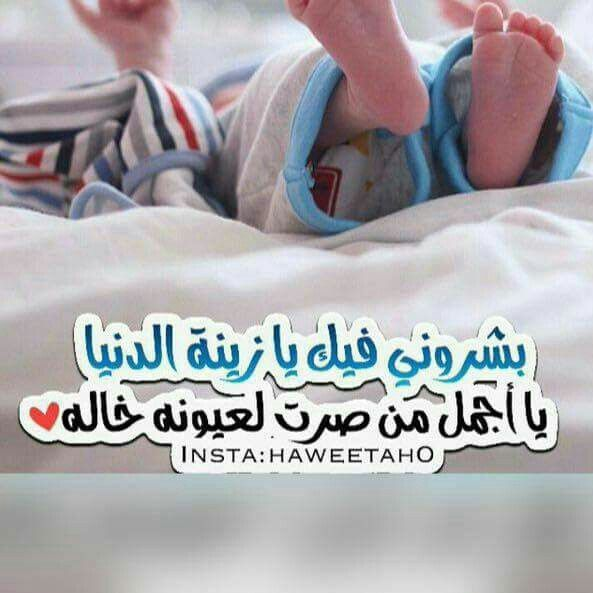 Pin By Memtk On رمزيات مواليد Baby Boy Cards Baby Words Baby Themes