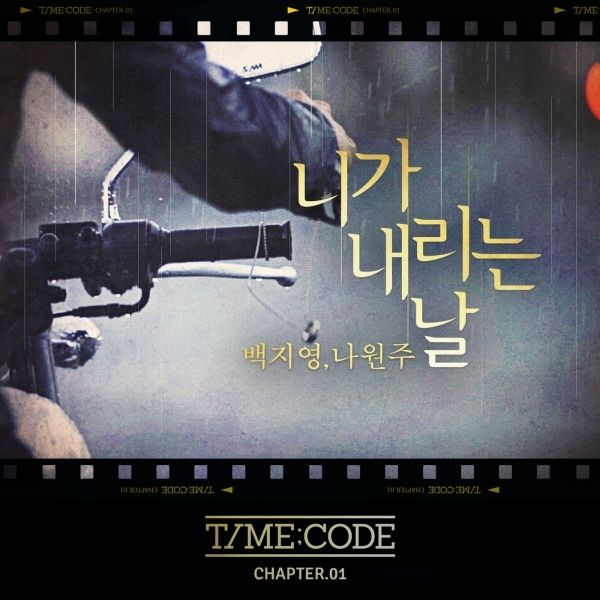 nice [Single] Baek Ji Young & Na Won Ju – Time; code Chapter I Check more at http://kstarwiki.com/2014/11/28/single-baek-ji-young-code-chapter-i/