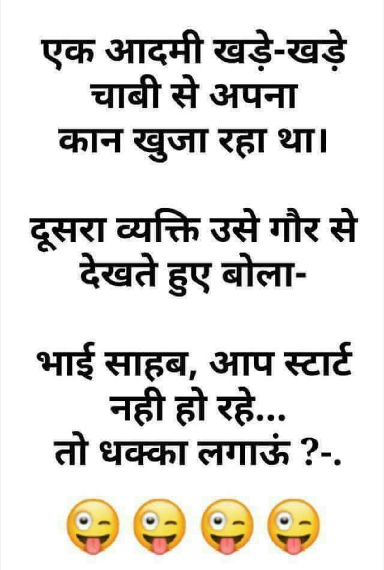 Funny Status Lines In Hindi : funny, status, lines, hindi, PrabhakarShuklaOfficial, #HindiQuotes, Quotes, Funny,, Funny, Jokes,, Jokes