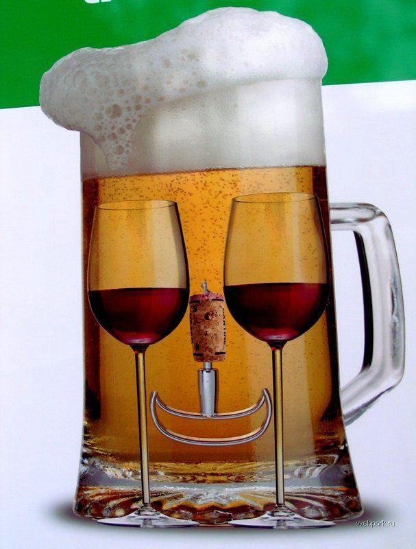 фото приколы про пиво красивых