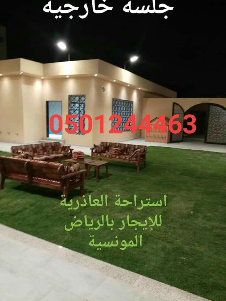 استراحة العاذرية 0501244463 استراحه للإيجار في الرياض المونسية Outdoor Structures Pergola Outdoor