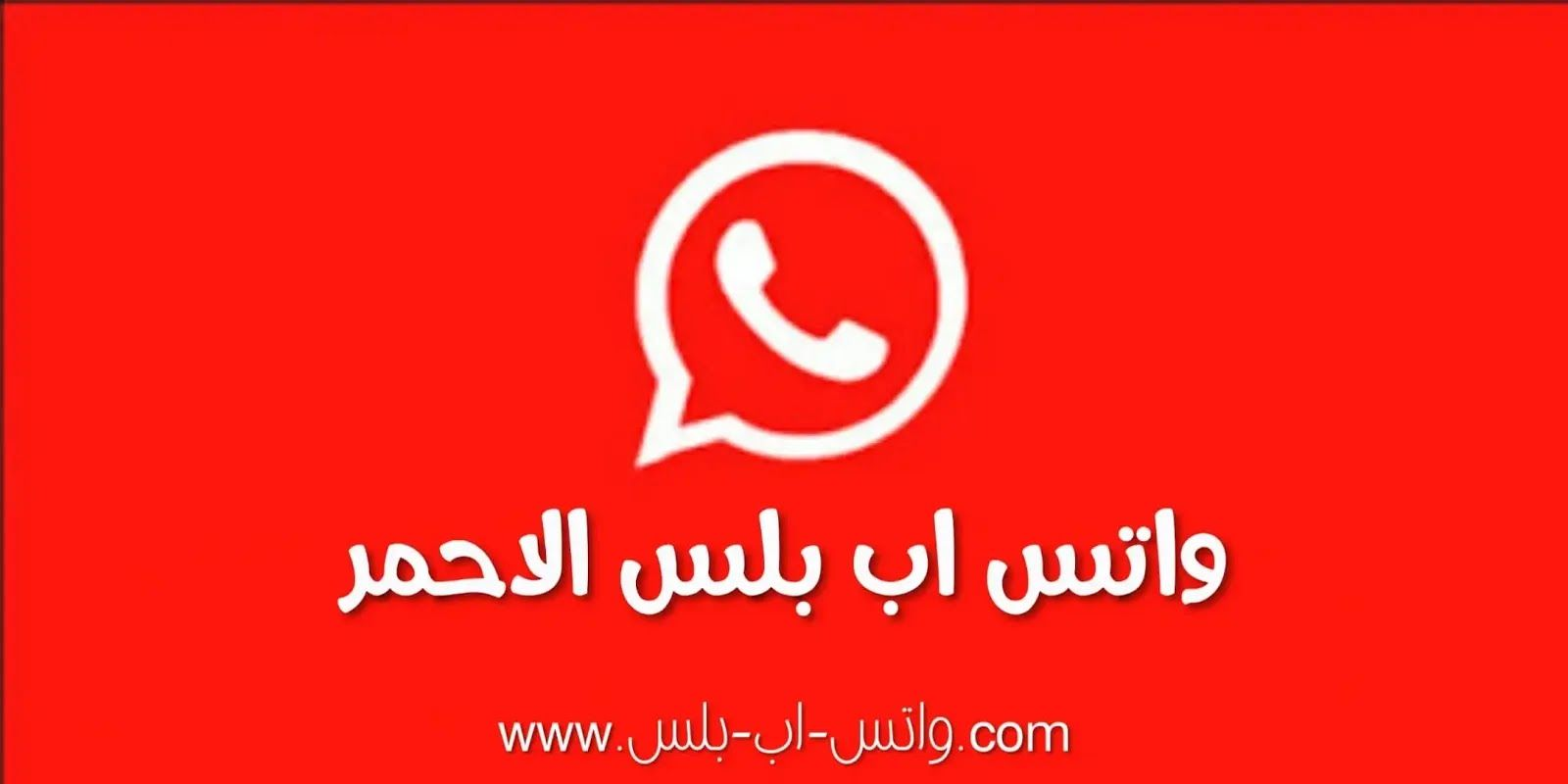 تحميل وتس اب بلس الاحمر ضد الحظر Whatsapp Plus Red اخر تحديث مع العديد من المميزات للاندرويد ما هو واتساب بلس ا Tech Company Logos Pinterest Logo Company Logo