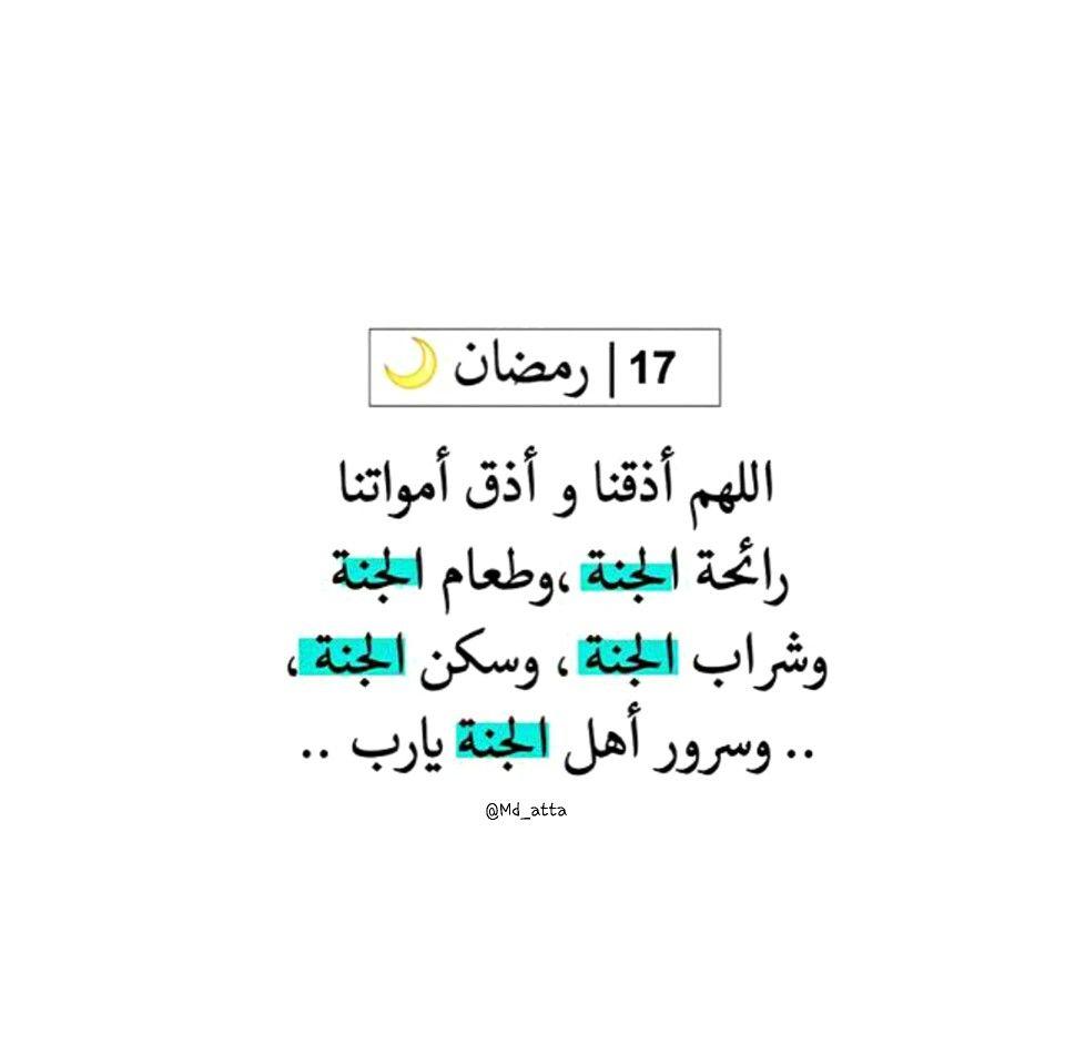 ١٧رمضان رمضان كريم Ramadan Day Quotes Ramadan