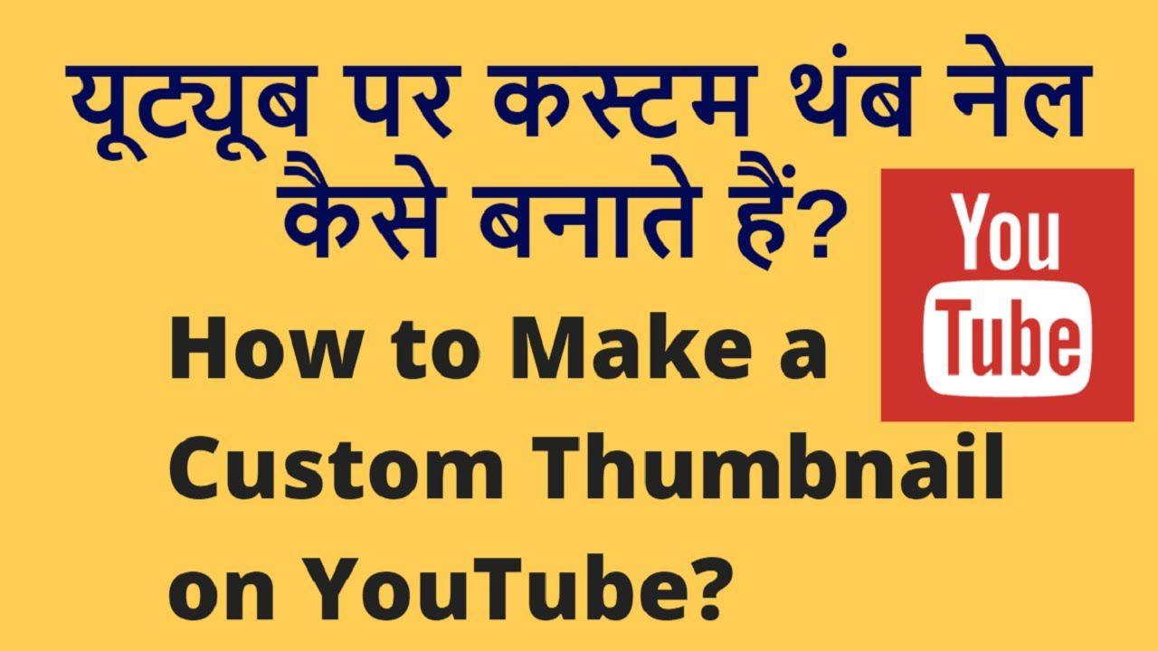 How to make a youtube custom thumbnail youtube tutorial