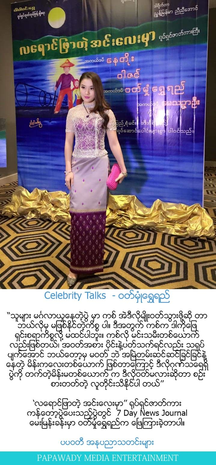 Eaindra Kyaw Zin Looks Stunning In New Studio Photoshoot News Studio Looking Stunning Photoshoot