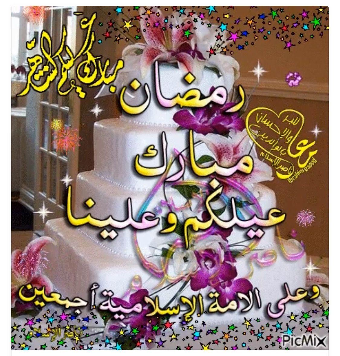 Pin By Rabea Kouache On Carte Ramadan Ramadan Kareem Ramadhan