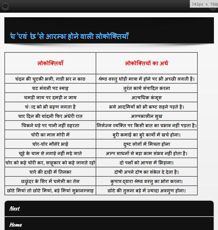 lokoktiyan in hindi with pictures Google Search Math