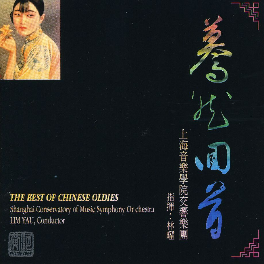 Best Of Chinese Oldies - Best Of Chinese Oldies, Black