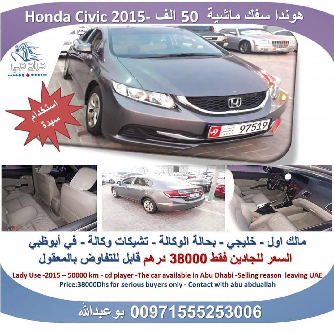 قـــروب حــراج الامارات قـروب يضم أكثر من 29 حساب Dubai Uae Mydub Honda Civic Instagram Posts Bmw Car