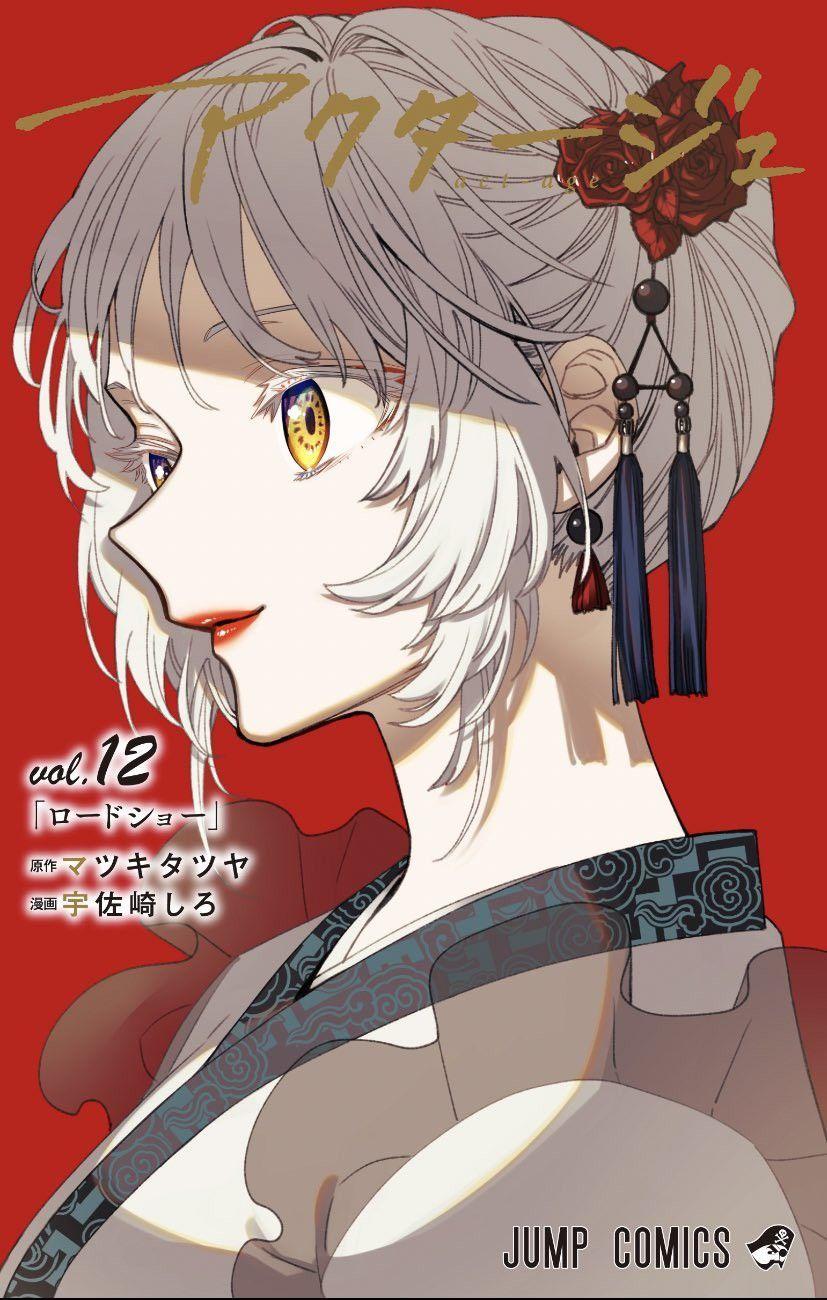 Pin oleh Shonen Jump Heroes di 神イラスト di 2020 Animasi