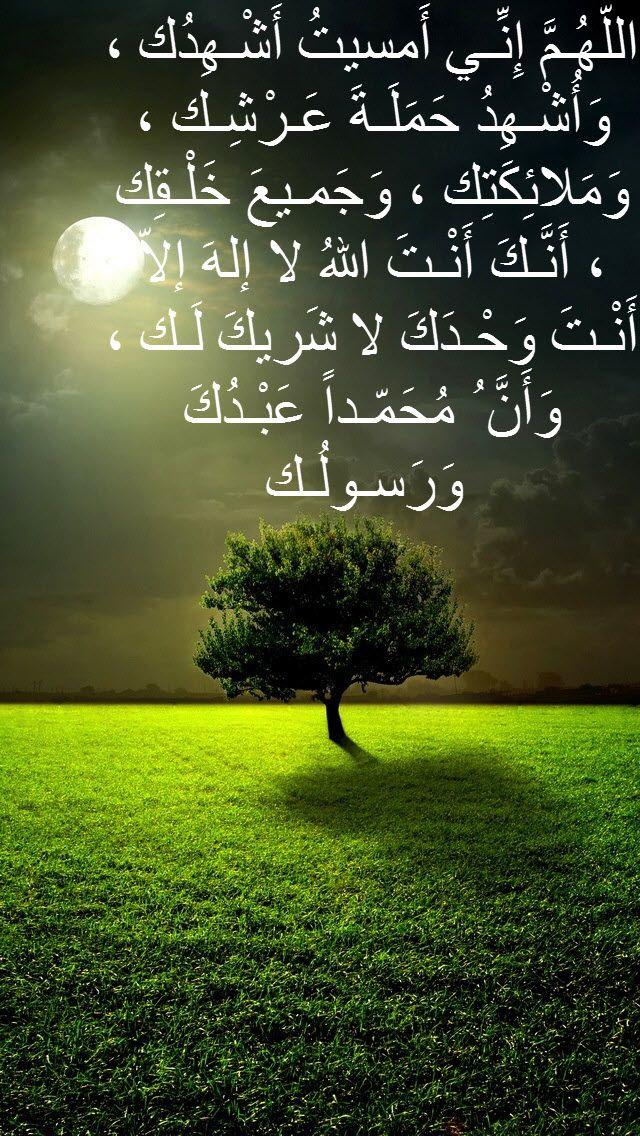دعاء المساء Arabic Art Arabic Quotes Love Gif