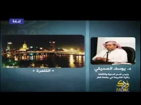 مناظرة بين الشيعه والبكريه - د يوسف الصديقي مع الشيخ ياسر الحبيب ج2