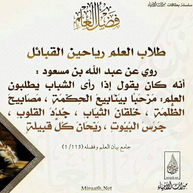 Pin By Malak Haja On العلم الشرعي توحيد و سنه Islam Quran Quran Arabic Calligraphy